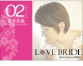 【LOVE BRIDE】NO.2 ~ 靈感遊戲