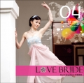 【LOVE BRIDE】NO.4 ~ 夢想